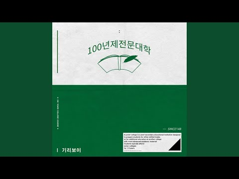 Why are we so tired (우린 왜 힘들까) (Feat. Jclef)