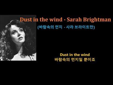 Dust in the wind - Sarah Brightman (바람속의 먼지-사라 브라이트만)가사번역,한글자막