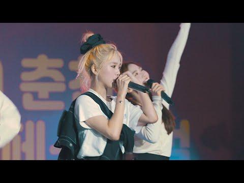 [4K]191003 오마이걸 보컬 중심 직캠 - Ma Friend 신비아파트 OST (OH MY GIRL - Ma Friend)(2019 춘천 토이페스티벌 개막식)