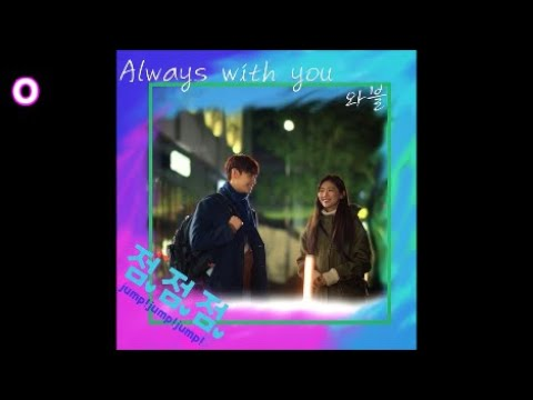 WABLE (와블) - Always with you / 점점점 OST 2 (웹드라마)