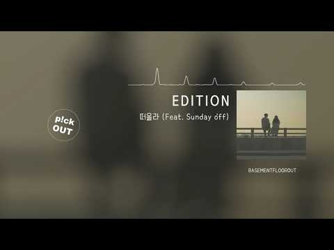 EDITION(에디션) - 떠올라 (Feat. Sunday off (썬데이오프))
