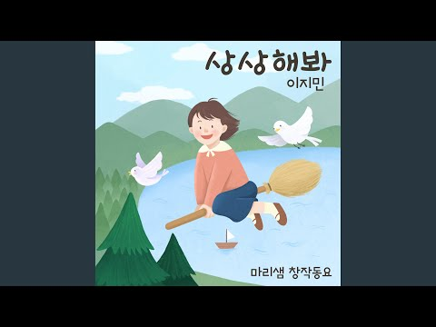 Picture It (feat. Lee Jimin) (상상해봐 (feat. 이지민))
