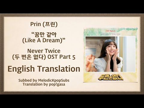 Prin (프린) - 꿈만 같아 (Like A Dream) (Never Twice OST Part 5) [English Subs]