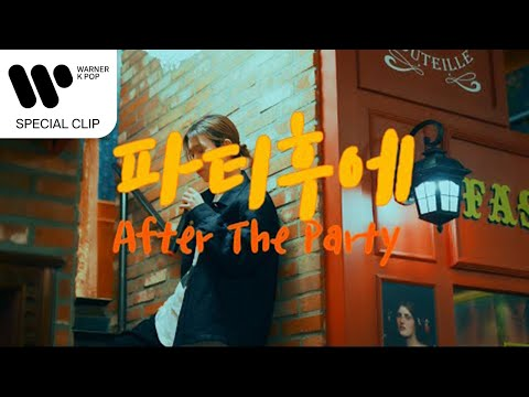 [Special Clip] 임수 (Im Soo) - 파티후에 (After The Party)