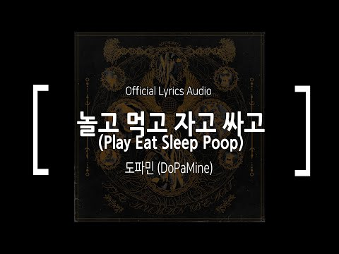 놀고 먹고 자고 싸고 (Play, Eat, Sleep, Poop) - 도파민 (DoPaMine) [KOR, ENG] Lyrics Audio