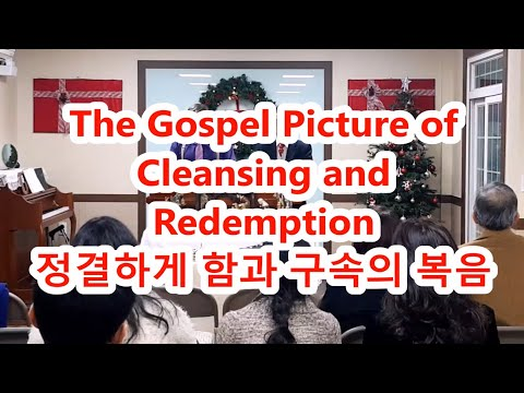 Sunday Evening Service(12-08-2019):The Gospel Picture of Cleansing and Redemption